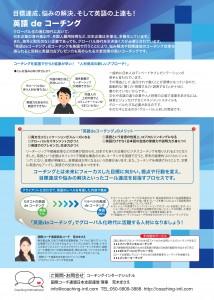英語deコーチング(企業向け)